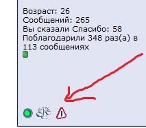Предупреждения на форуме - Пост 210135 - Фото 2