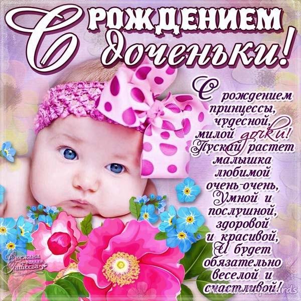 Поздравление для мамы с рождением дочери